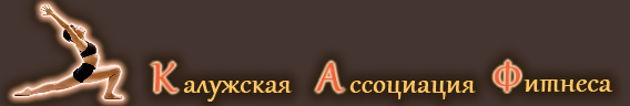 Калужская Ассоциация Фитнеса