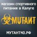 Магазин спортивного питания «Мутант40.РФ»